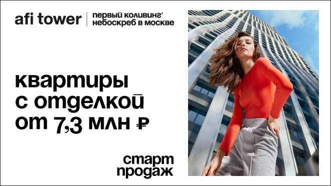 Старт продаж! Первый coliving-небоскреб в Москве Afi Tower!